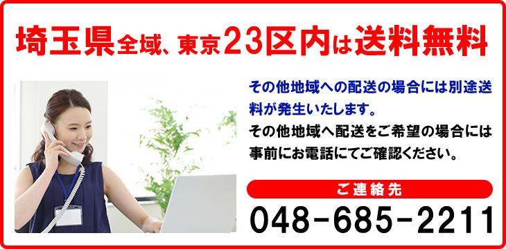埼玉県全域、東京23区内は送料無料